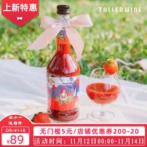 度15調酒好能手顆半大草莓16果酒女士酒德國原瓶進口草莓酒