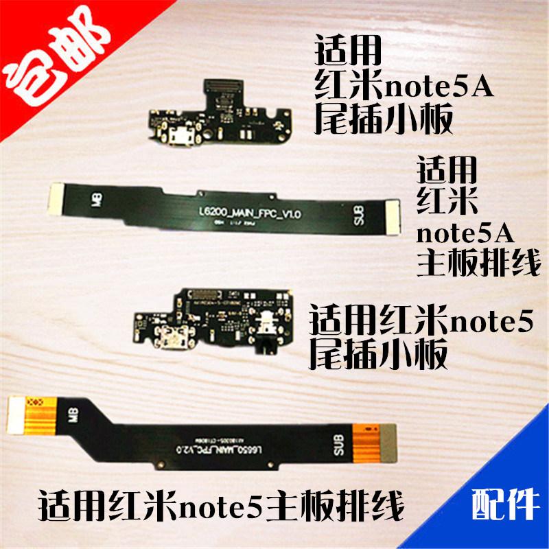 适用红米note5尾插小板 送话器 红米note5A 充电口 主板连接排线