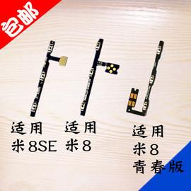 适用小米8青春版8SE开机排线音量侧按键mi8电源按键开关排线按键
