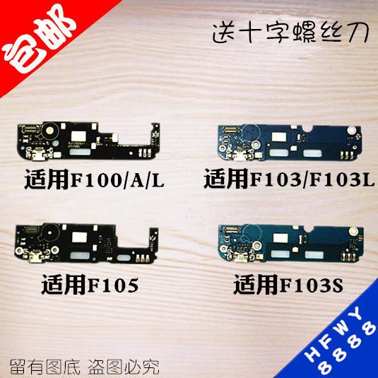 适用于金立F100 F105 F103 S A L尾插小板 送话器 充电接口小板