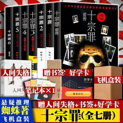 Limited Edition[Gift Disqualification+Bookmark+Notebook]Aircraft Boxed Ten Deadly Sins Genuine Full Set of 7 Books Novel Spider Original 123456 Prequel Undeleted Seven Thriller Horror Detective Suspense Reasoning Forensic Qin Ming