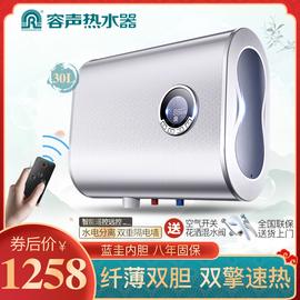 容声RZB30-B2S电热水器扁桶超薄储水式4000W家用卫生间图片