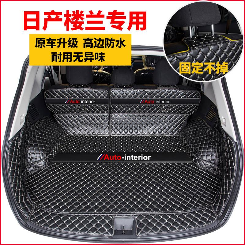 适用于日产楼兰后备箱垫全包围专用19款汽车用品改装饰楼兰尾箱垫