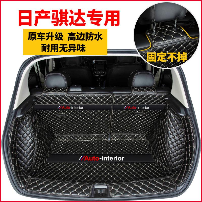 适用于日产骐达后备箱垫全包围专用汽车用品装饰19款新骐达尾箱垫
