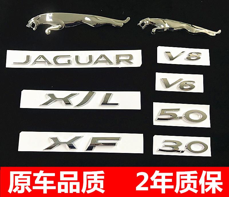 捷豹车标 字母标 XJL XF V6 3.0 V8 5.0 后标  排量标 叶子板侧标