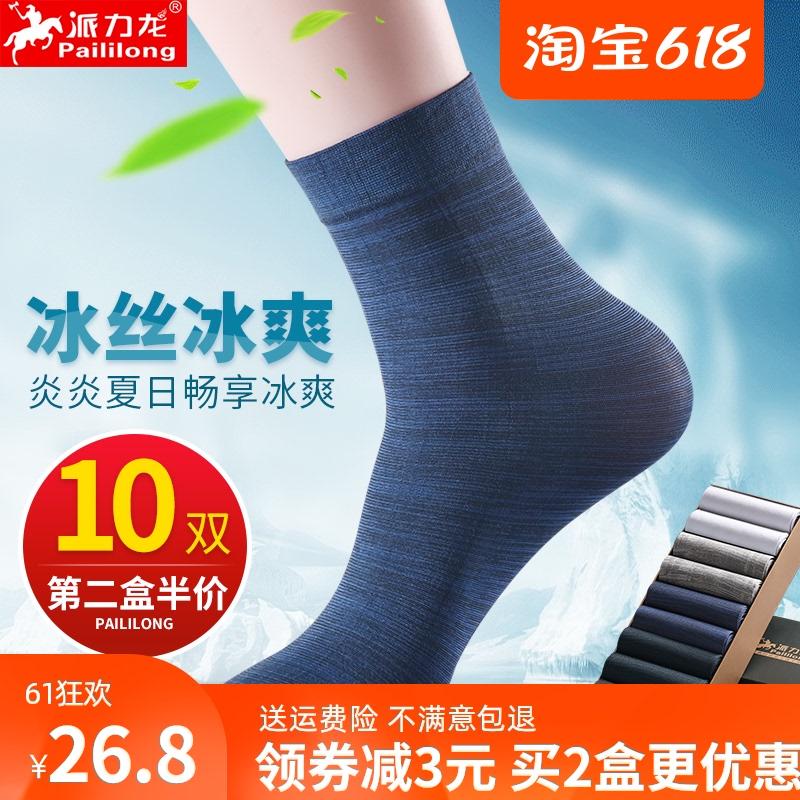 丝袜男士中筒夏天薄款透气男式锦纶丝光爸爸长袜子男冰丝超薄夏季