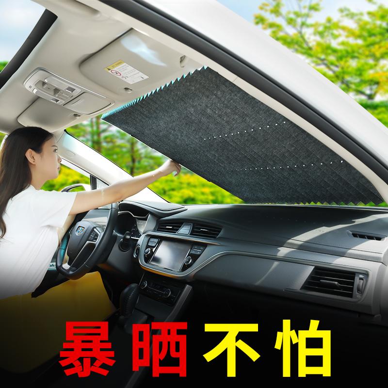 汽车遮阳帘防晒隔热遮阳挡车用遮阳板自动伸缩遮光前档风玻璃窗帘