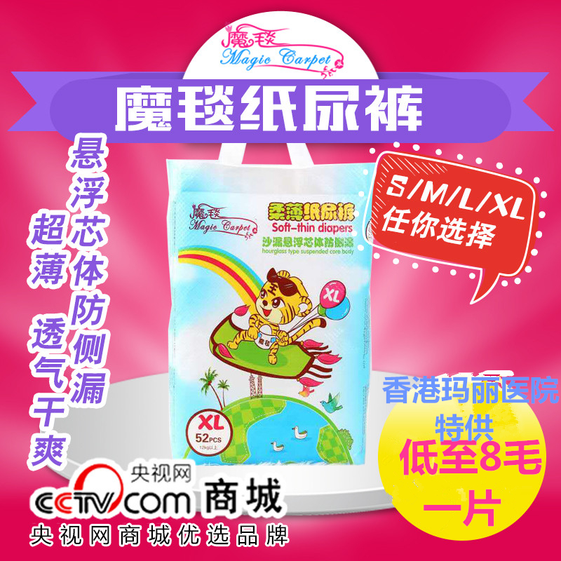 香港魔毯透气柔薄婴儿纸尿裤尿不湿非拉拉裤