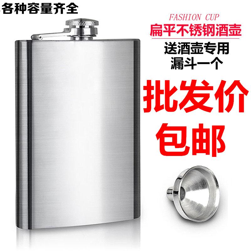 不锈钢酒壶水壶随身2/3/5/10斤白钢家用迷你户外便携小扁白酒水瓶