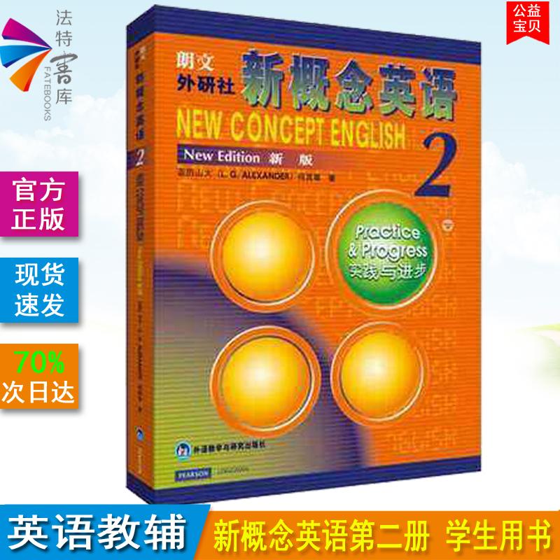 新概念英语书2