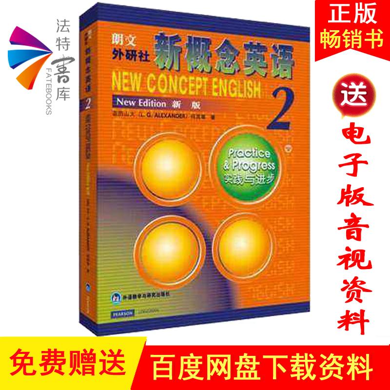 正版 新概念英语第二册 新概念英语2 第二册学生用书实践与进步 外语教学与研究出版社畅销外语学习工具书 外语自学教材
