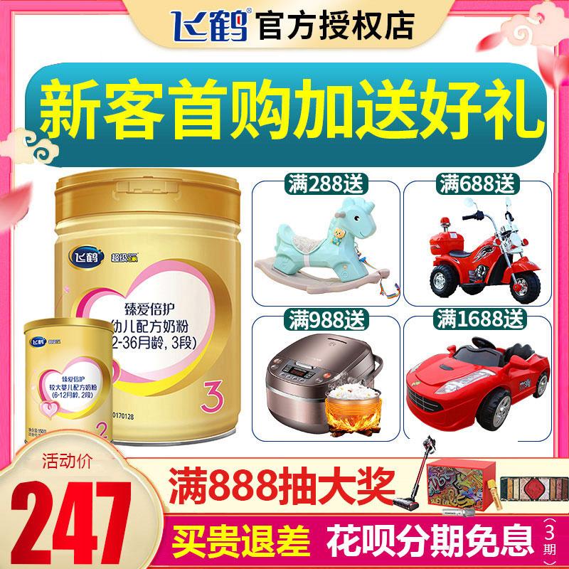 【旗舰店官网】飞鹤奶粉3段 超级飞帆臻爱婴幼儿牛奶粉三段900g
