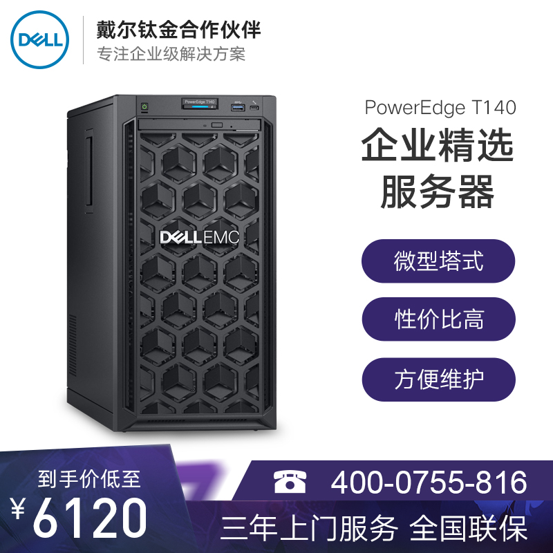 ??Dell/戴尔 PowerEdge T130/T140 塔式小型服务器台式电脑至强E3文件共享存储财务软件数据库ERP静音主机