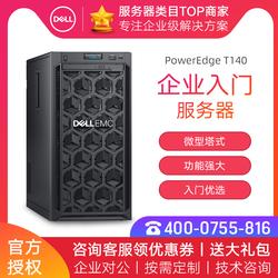 Dell/戴尔PowerEdge T140 塔式小型服务器文件共享财务ERP台式主机 远程办公T130升级版