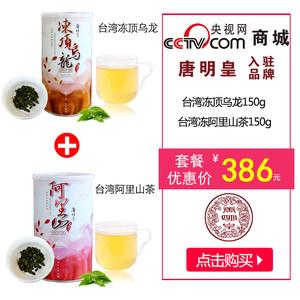 唐明皇台湾阿里山茶+冻顶乌龙茶