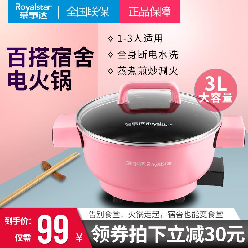11月04日最新优惠荣事达小家用1-2人3多功能电煮锅