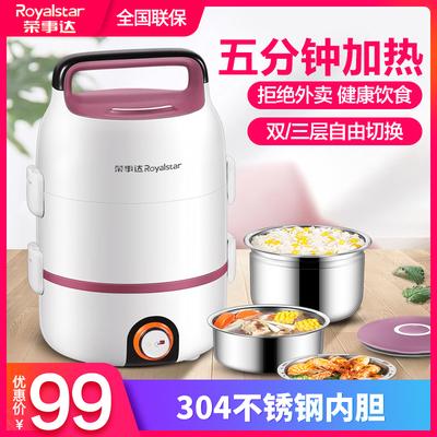 荣事达电热饭盒可插电加热自热保温上班族带饭锅热饭菜蒸煮饭神器