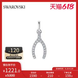 【618狂欢】施华洛世奇 JUST MYSELF许愿之骨18K钻石链坠高级珠宝