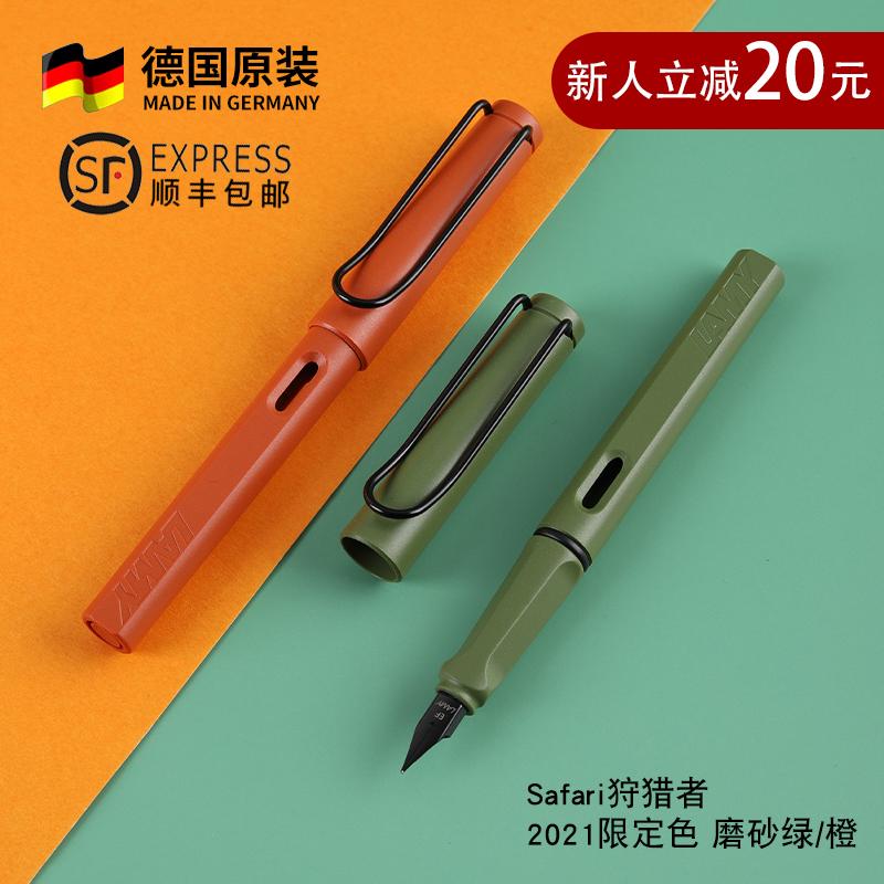 德国LAMY凌美钢笔safri狩猎2021新款限量磨砂绿磨砂橙成人练字笔