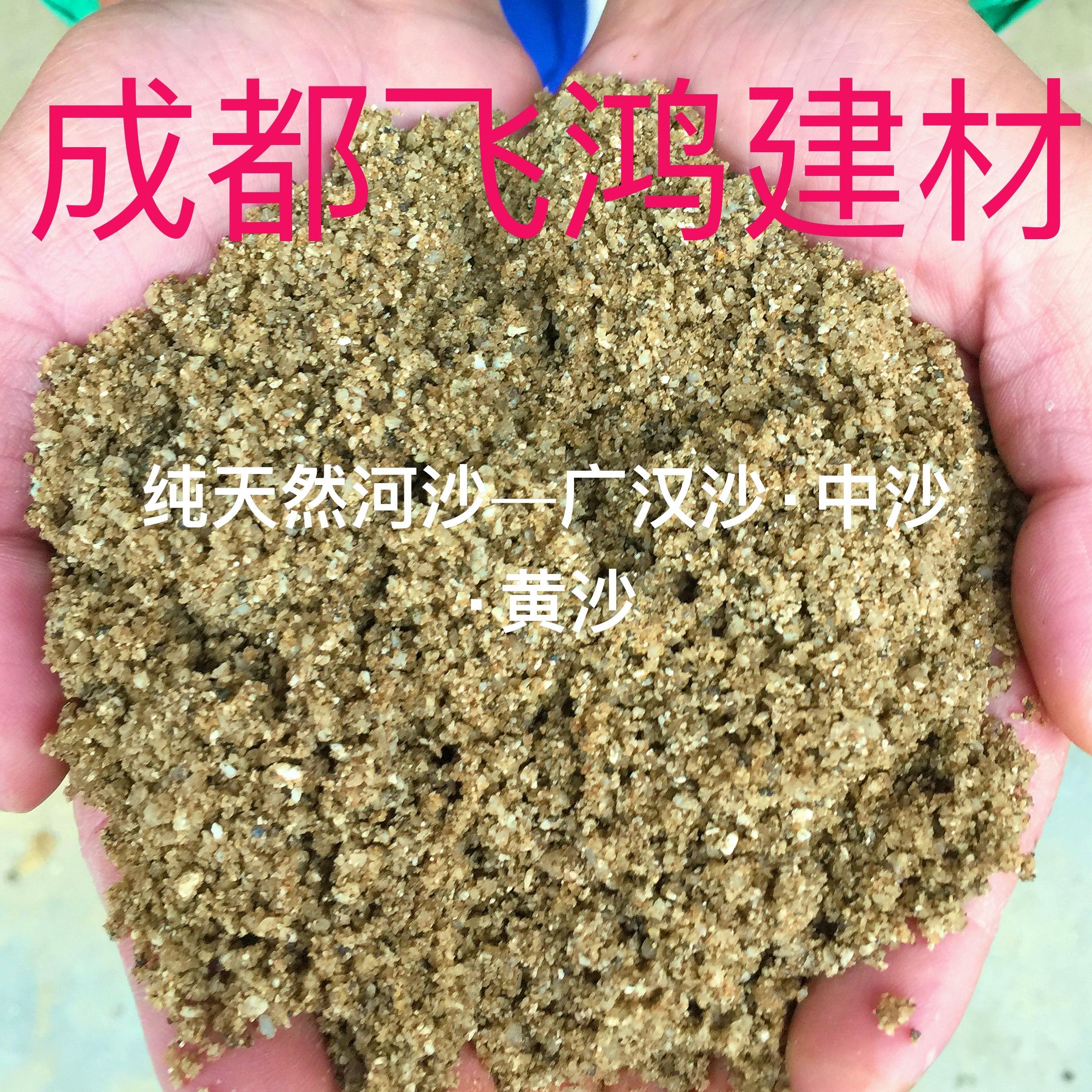 Чэнду цемент природный река песок грубый песок в песок песок углерод шлак знак кирпич тянуть франция база