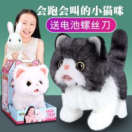 乐吉儿仿真猫咪玩具 毛绒电动会走路会叫的可爱小猫 儿童电子宠物