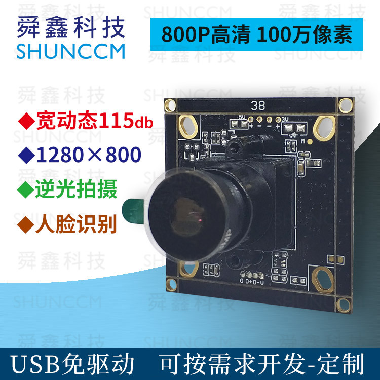 High definition HDR hardware wide dynamic USB camera module outdoor super backlight photographing ADAS acquisition module