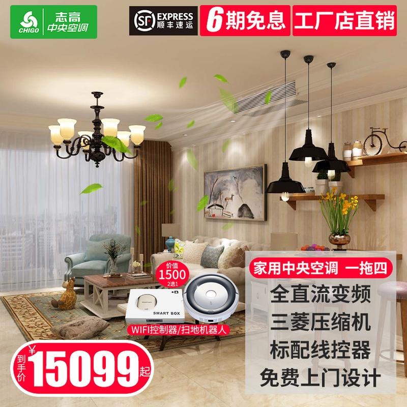 志高家中央空调 家用 三室一厅 一拖四两厅变频风管机空调冷暖型