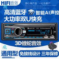 车载收音机通用12V24V音响主机蓝牙MP3播放器插卡U盘货车汽车CD机