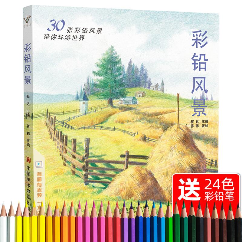 彩铅风景 2020绘画入门教程美术书籍零基础成人儿童彩色铅笔教材温情手绘对照临摹画册古风一本就够图书生活兴趣书自学初学者技法