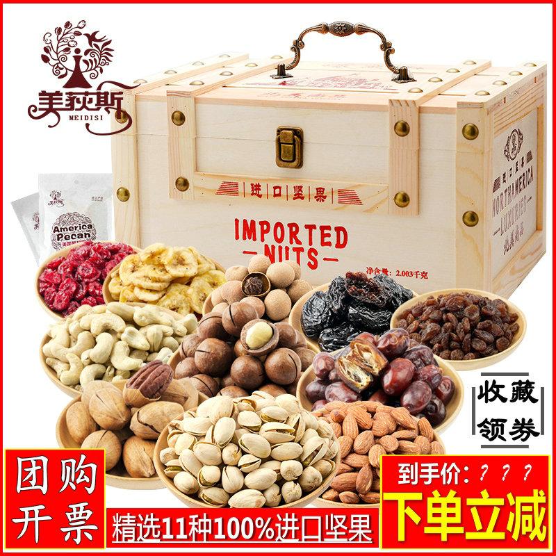2019新货北美尚品混合坚果礼盒美荻斯进口干果高档年货送礼木箱