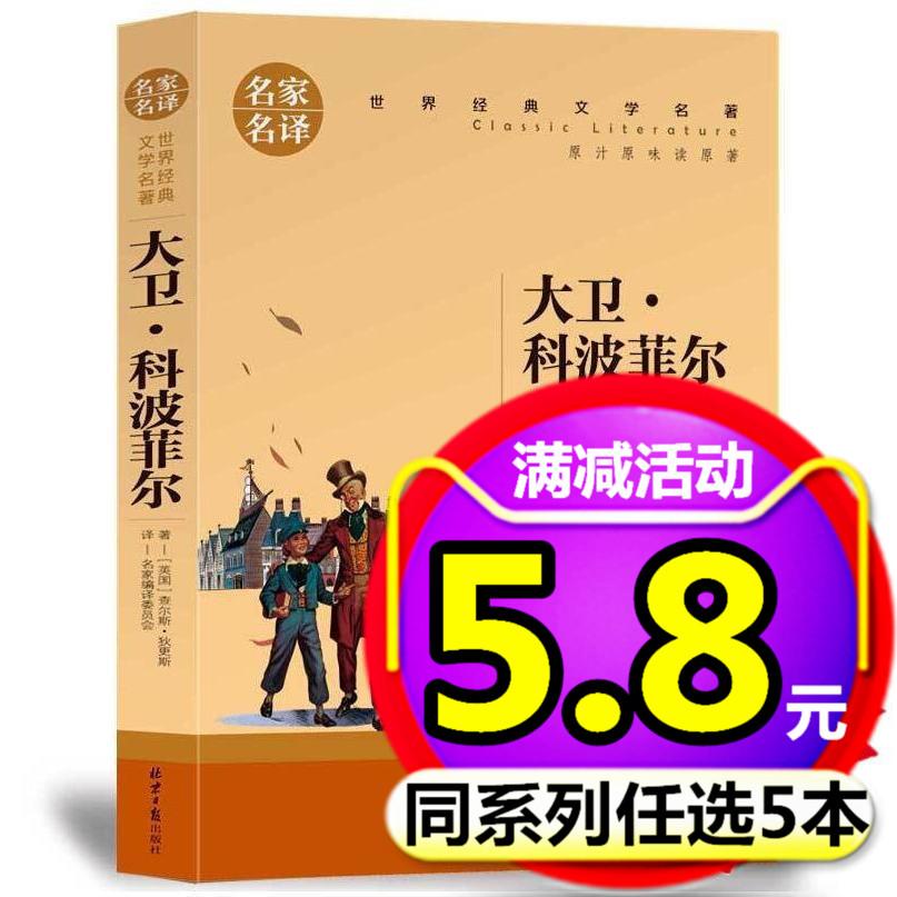 【5本29元】狄更斯《大卫・科波菲尔》原著正版包邮经典世界名著小说儿童文学读物9-12-16-18岁高中生初中学生小学生课外阅读书籍
