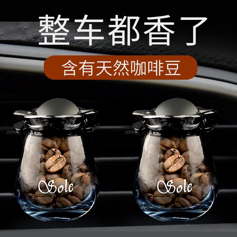 新品汽车上用香氛淡香香薰