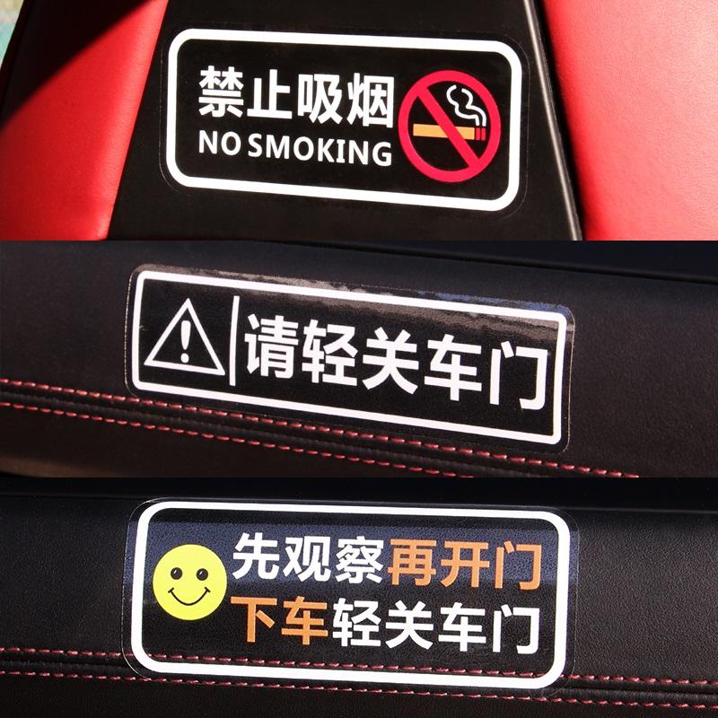 请轻关车门提示车贴请勿吸烟提醒车内后排系好安全带滴滴装饰贴纸