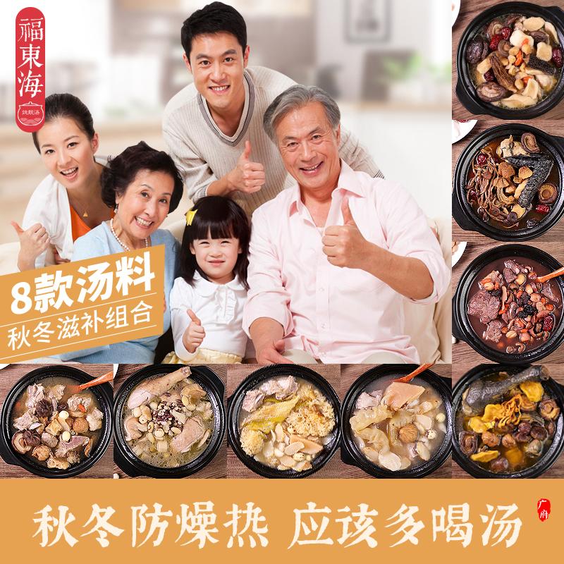煲汤材料广东煲汤料炖汤材料炖品滋补药膳包煲汤干货补品食材