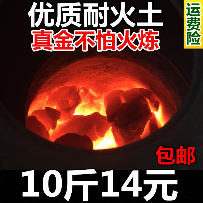 基础材料耐火水泥沙铝矾土高温锅灶修补炉膛专用基础建材优质耐火土