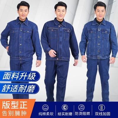 纯棉牛仔工作服套装男劳保服耐磨电焊防烫阻燃工装电工汽修焊工服