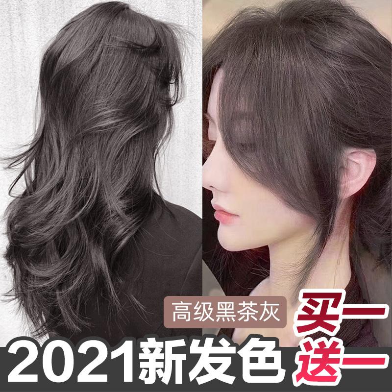 奶茶亚麻灰棕色黑茶灰色纯染发剂膏自己在家染头发植物2021流行色