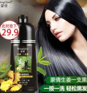 一洗黑一支黑清水纯自然黑色植物正品洗发水染发剂膏女自己在家染
