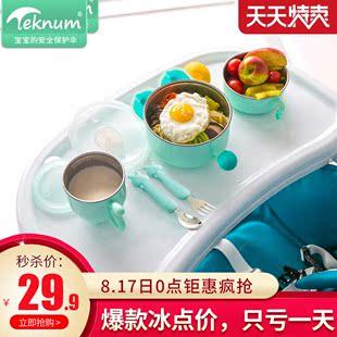 Teknum儿童餐具套装婴幼儿注水保温碗宝宝辅食碗不锈钢防摔吸盘碗