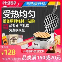 万卓鸡蛋仔机商用蛋仔机做鸡蛋仔的机器家用电热模具燃气不粘烤盘