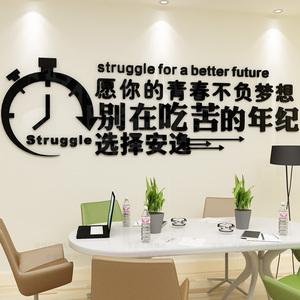公司企业办公室团队员工文化墙面装饰布置励志墙贴标语3d立体墙贴