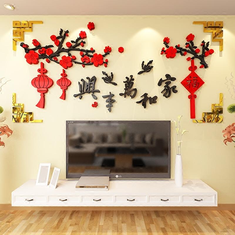 家和万事兴3d立体墙纸贴画房间客厅沙发电视背景墙面过年新年装饰