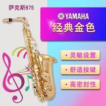 原装雅马哈875EX降E调中音萨克斯乐器正品大人初学专业演奏款62管