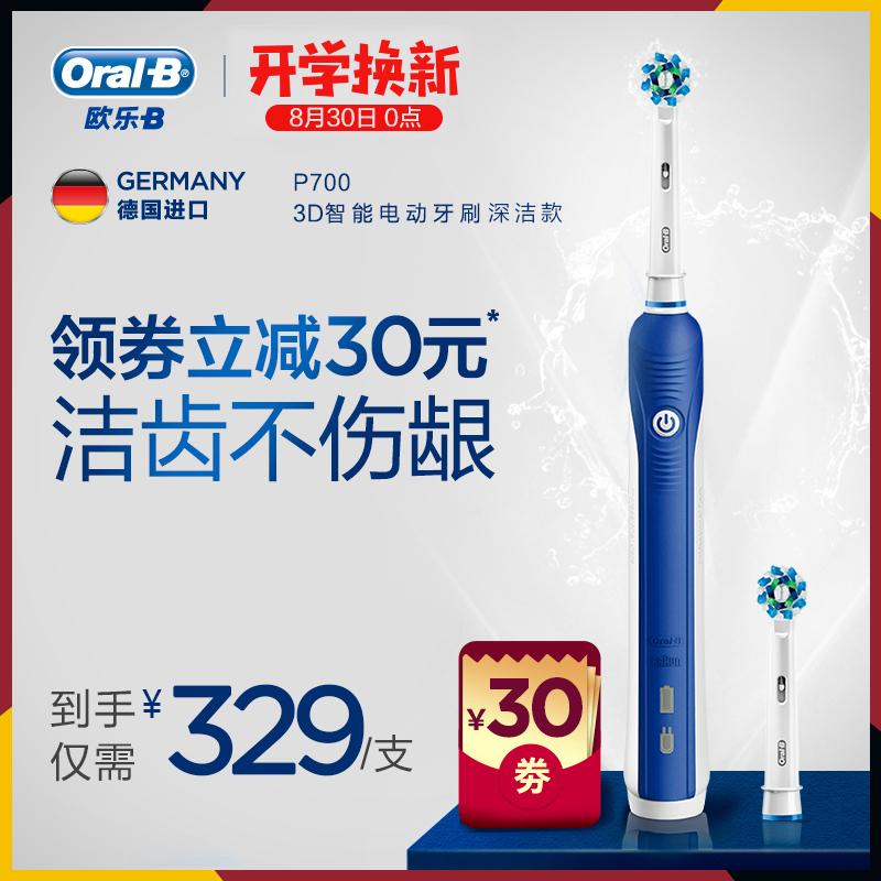 OralB/欧乐B电动牙刷P700德国进口智能3D清洁成人充电式旋转式