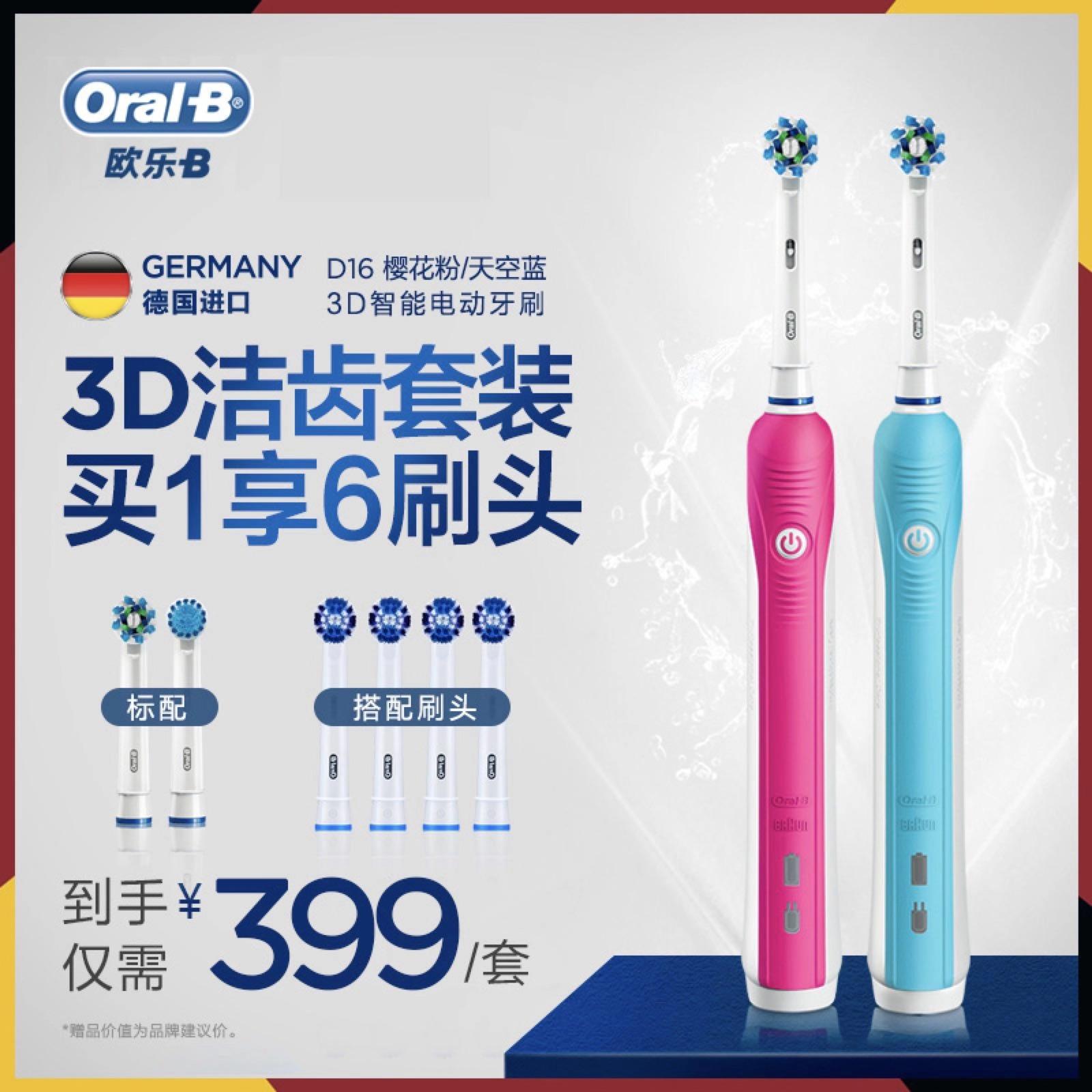 OralB/欧乐B电动牙刷D16成人款天空蓝/樱花粉+米奇儿童家庭组合限1000张券