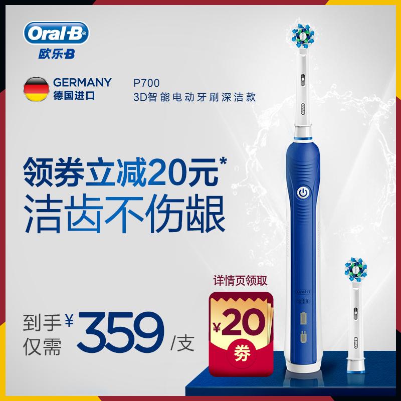 OralB/欧乐B电动牙刷P700德国进口软毛成人男女款充电式全自动式