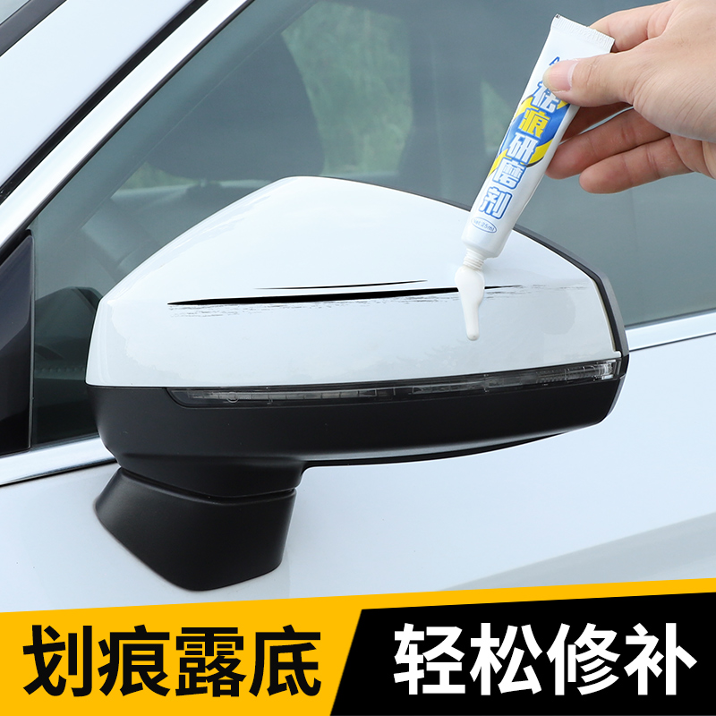 汽车补漆笔划痕修复神器珍珠白去刮痕车漆面修补自喷漆黑科技用品