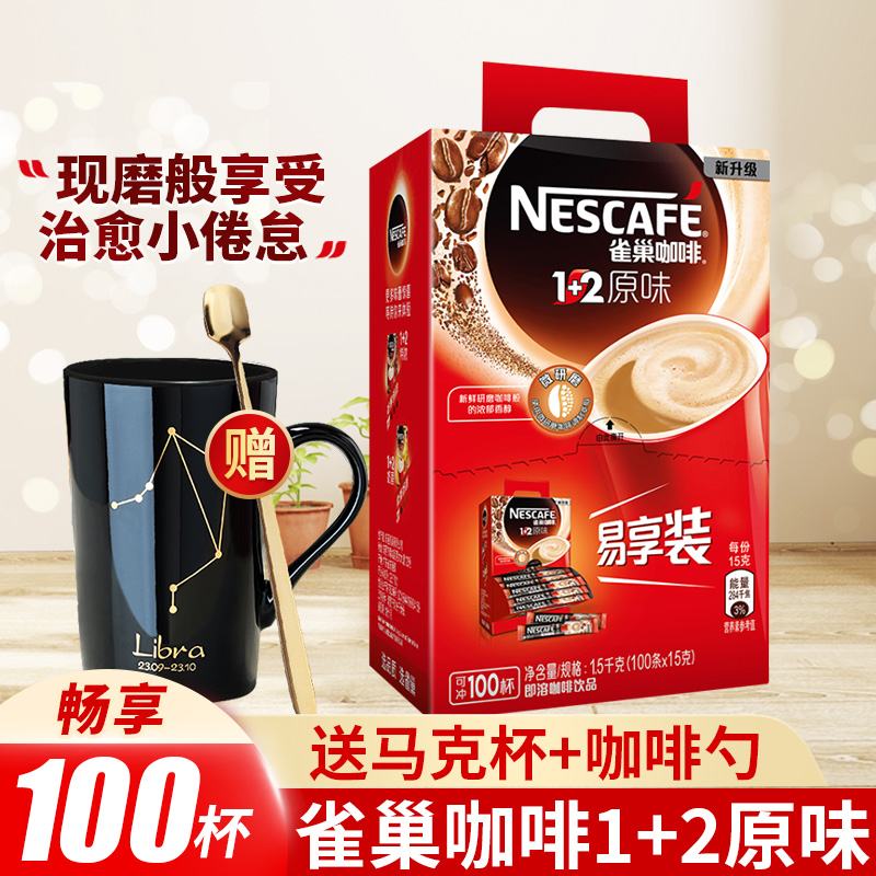 Send a Nestle 1 + 2 original three in one instant coffee powder 100 bars to 1500g coffee gift box