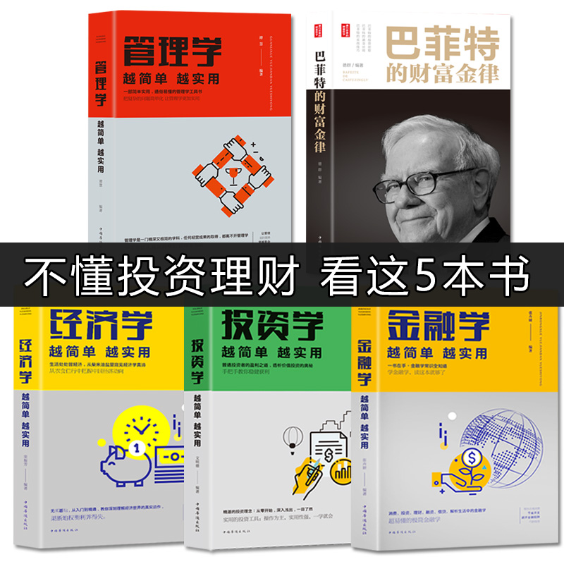 正版全5册从零开始读懂金融学+投资学+经济学+管理学+巴菲特入门基础知识原理证券期货市场技术分析个人家庭理财金融书籍 畅销书