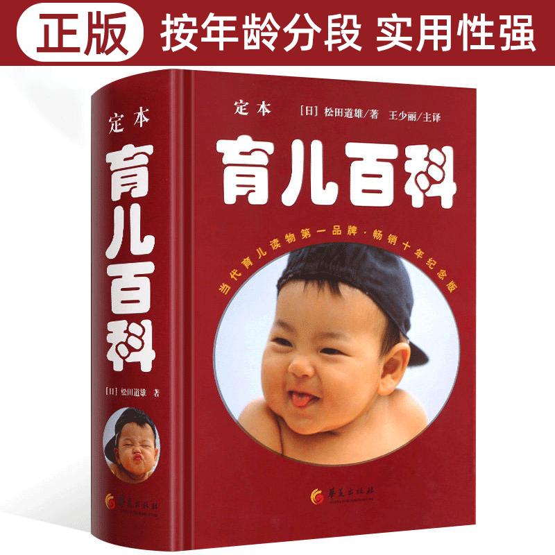 【精装936页】定本全书松田道雄怀孕